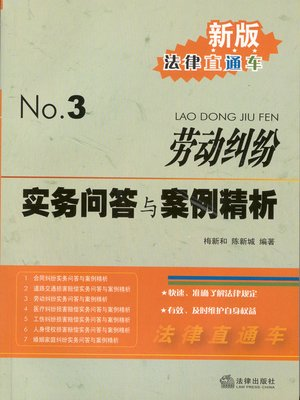 cover image of 劳动纠纷实务问答与案例精析 (Labor Dispute: FAQ and Case Analysis)