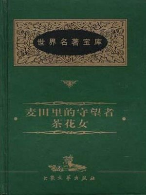cover image of 麦田里的守望者(The Catcher in the Rye)