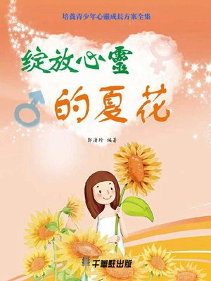 cover image of 绽放心灵的夏花