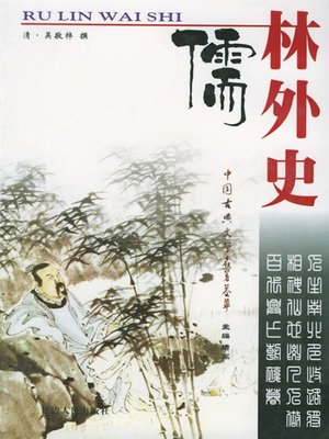 cover image of 儒林外史(The Scholars)