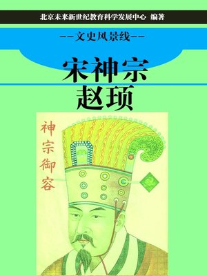 cover image of 宋神宗赵顼 (Song Shenzong Zhao Xu)
