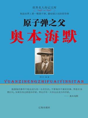 cover image of 原子弹之父奥本海默