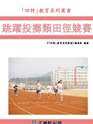cover image of 跳躍投擲類田徑競賽