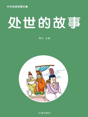 cover image of 中华典故故事全集——处世的故事 (ChineseIdiomsStories-StoryaboutConduct))