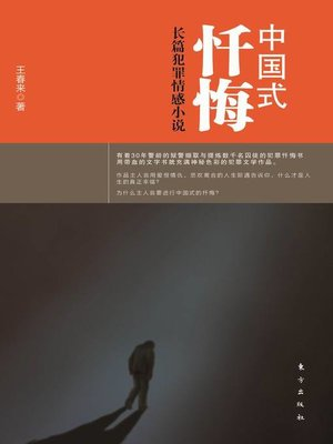 cover image of 中国式忏悔 (Chinese Confession)
