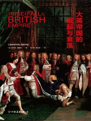 cover image of 大英帝国的崛起与衰落