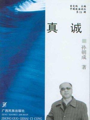 cover image of 真诚 (Good Faith)
