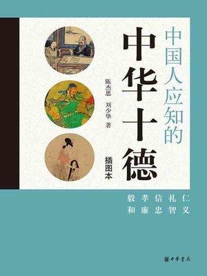 cover image of 中国人应知的中华十德