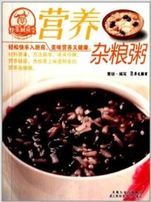 cover image of 营养杂粮粥(Nutritional Coarse Cereals Porridge)