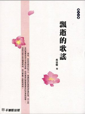 cover image of 飄逝的歌謠