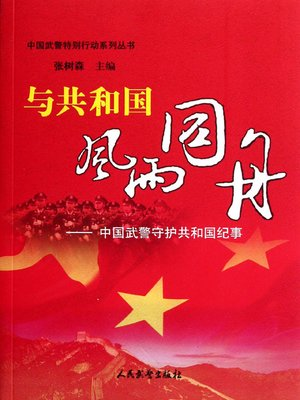 cover image of 与共和国风雨同舟(Through Thick and Thin with the People's Republic of China)