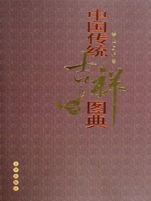 cover image of 中国传统吉祥图典(Chinese Traditional Propitious Illustrated Work)