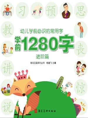 cover image of 中华人民共和国测绘法 附新旧条文对照