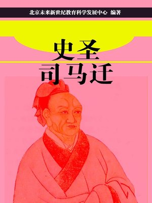 cover image of 史圣司马迁 (The History Sage Sima Qian)