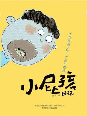 cover image of 小屁孩日记我是胡小涂,不是小糊涂