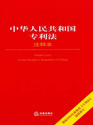 cover image of 中华人民共和国专利法注释本(Patent Law of the People's Republic of China, Annotated Version)