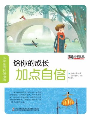 cover image of 给你的成长加点自信(Add More Confidence to Your Growth)