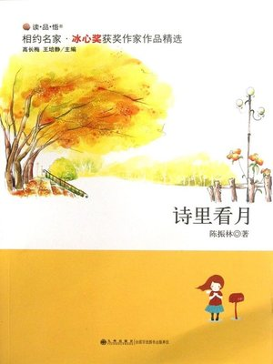 cover image of 诗里看月 (Enjoying the Moonlight by Poem)