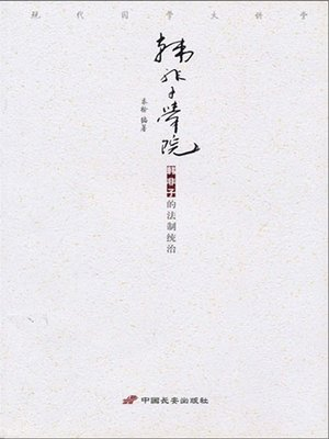 cover image of 韩非子学院(College of Han Fei-Zi)
