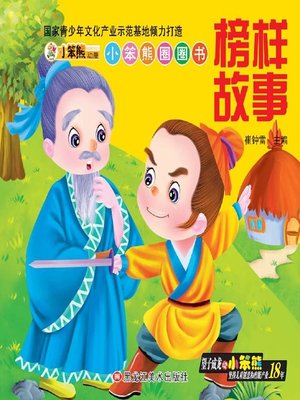 cover image of 榜样故事(Good Example Story)