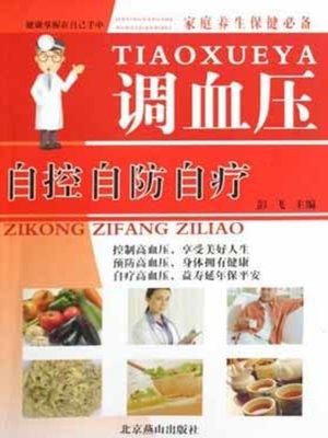 cover image of 调血压 (Blood Pressure Regulating)