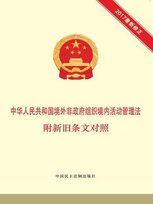 cover image of 中华人民共和国境外非政府组织境内活动管理法 附新旧条文对照