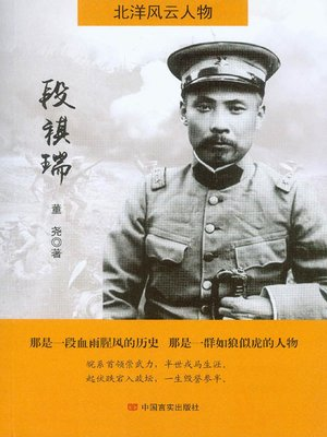 cover image of 段祺瑞(北洋风云人物)