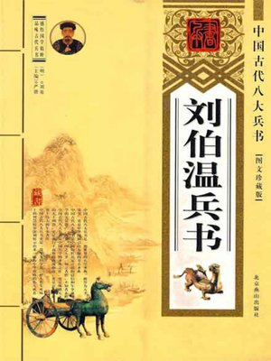cover image of 刘伯温兵书( Book on the Art of War of Liu Bowen)