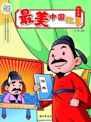cover image of 最美中国故事(法治篇)