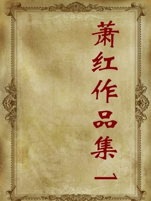 cover image of 萧红作品集(一) (The Collection of Xiao Hong's Works I)
