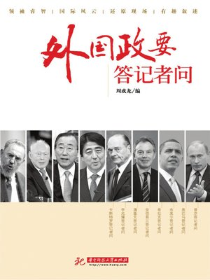 cover image of 外国政要答记者问 (Foreign Dignitaries Answer Reporters' Questions)