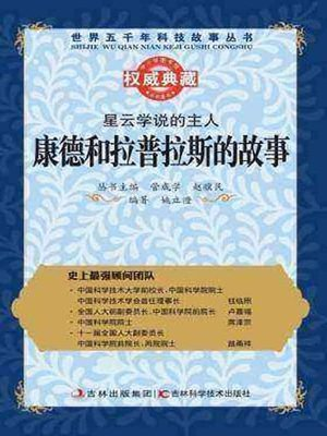 cover image of 星云学说的主人