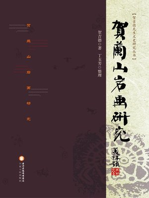 cover image of 贺兰山岩画研究 (Research on the Cliff Paintings of Helan Mountains)