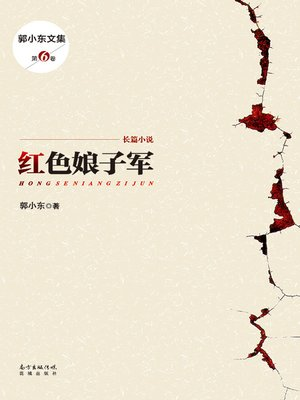 cover image of 红色娘子军 (郭小东文集) (TheRedDetachmentofWomen (CollectedWorksofGuoXiaodong)))