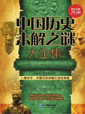 cover image of 中国历史未解之谜大全集(Complete Works of Chinese Historical Mystery)
