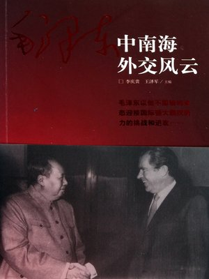 cover image of 毛泽东中南海外交风云(Diplomatic Affairs of Chairman Mao in )