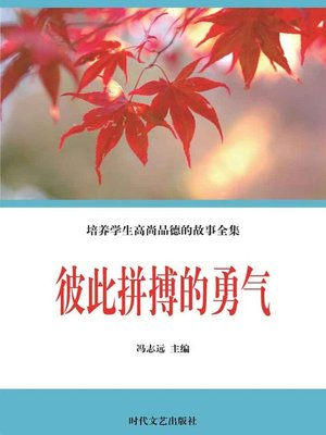 cover image of 彼此拼搏的勇气( Courage of Struggle with Each Other)
