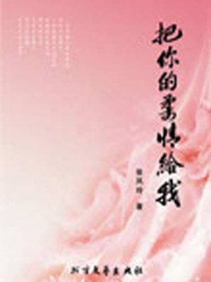 cover image of 把你的柔情给我 (Give Me Your Tenderness)