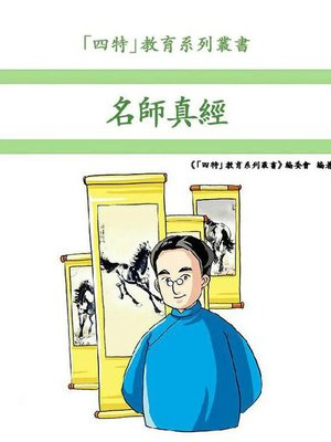 cover image of 名师真经