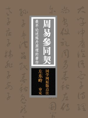 cover image of 周易参同契(Kinship of the Three)