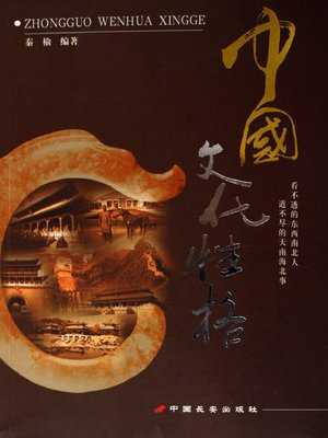 cover image of 中国文化性格(Chinese Culture Character)