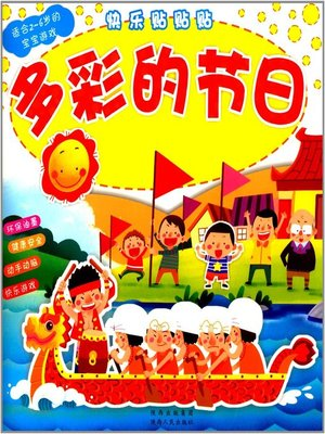 cover image of 多彩的节日 (Colorful Holiday)