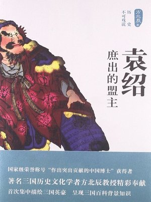 cover image of 袁绍 (Yuan Shao)