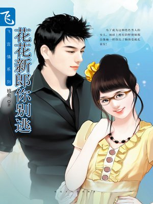 cover image of 花花新郎你别逃 (Don't Run Away, Bridegroom)