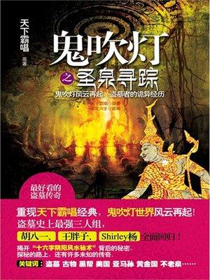 cover image of 鬼吹灯之圣泉寻踪