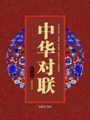 cover image of 中华对联 第八卷(Antithetical Couplet Vol.8)