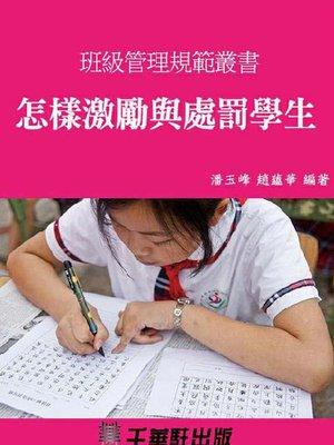 cover image of 怎样激励与处罚学生
