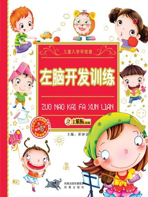 cover image of 左脑开发训练(Left Brain Development Training)