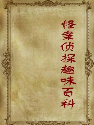 cover image of 怪案侦探趣味百科( Interesting Encyclopedia of Detection of Strange Cases)