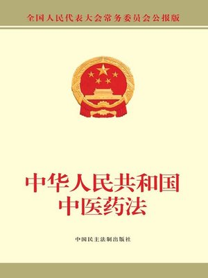 cover image of 中华人民共和国中医药法